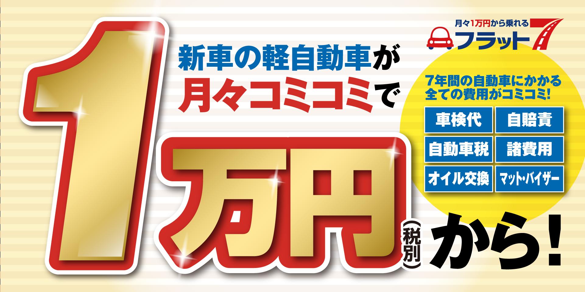 月々1万円から乗れる フラット7 新車 軽自動車 7年間 定額 伊賀 名張 オートセンターモリ