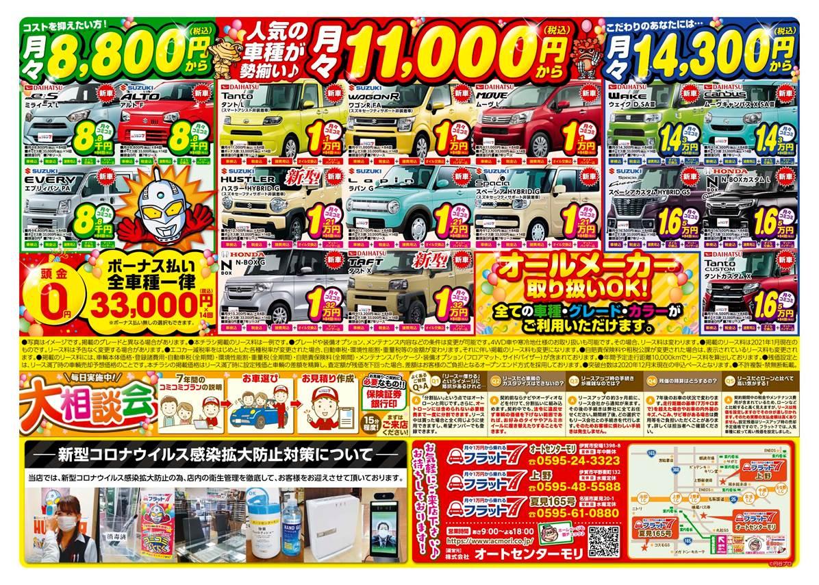 月々1万円から乗れるフラット7!DAIHATSUのタント、SUZUKIのスペーシア、HONDAのN-BOX等人気の車種が乗れる。今話題の車のサブスク!!