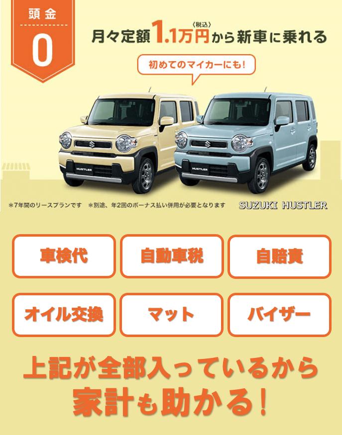 フラット7とは、月々低額1万円台から新車に乗れる、車のサブスク(カーリース)です。