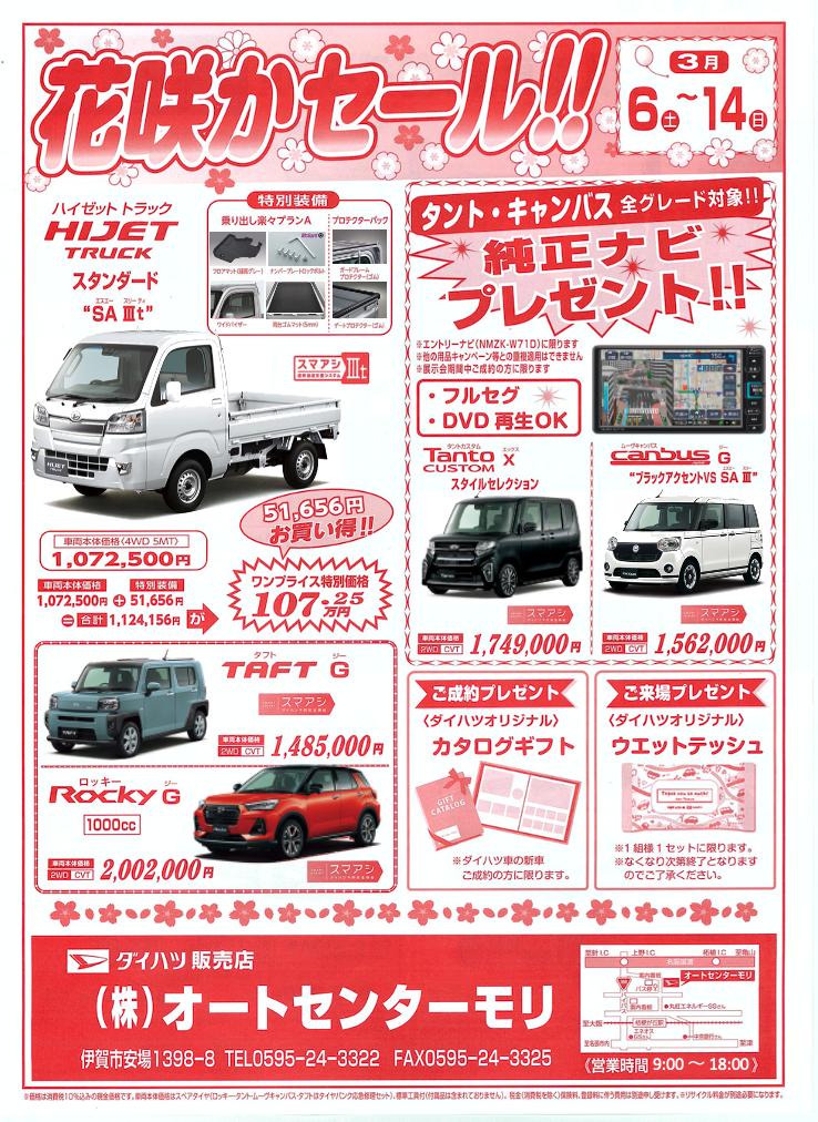 DAIHATSU(ダイハツ)のHIJET TRUCK(ハイゼット トラック)、TAFT(タフト)、Tanto custom(タント カスタム)、Canbus(ムーブ キャンバス)ブラックアクセントVS SA Ⅲ、Rocky(ロッキー)がお得に買える!