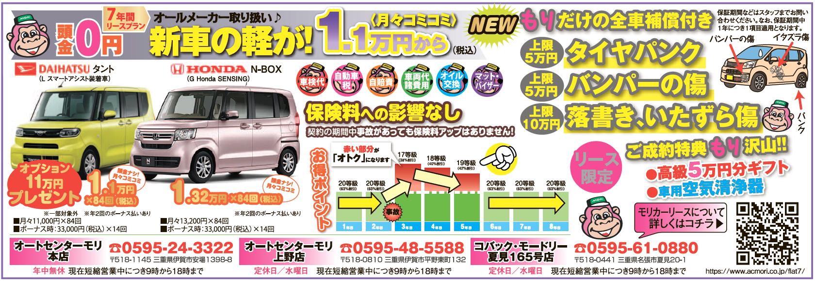 上限5万円:タイヤパンク、上限5万円:バンパー傷、上限10万円:落書き、いたずら傷の補償がもりなら全車付いてくる!詳しくはスタッフへ!