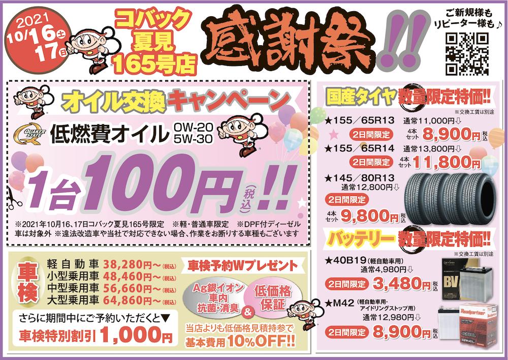 オイル交換が1台100円で(税込)しかも、車検をこの期間に予約すると1000円も安くなる。秋の感謝祭がやってくる!